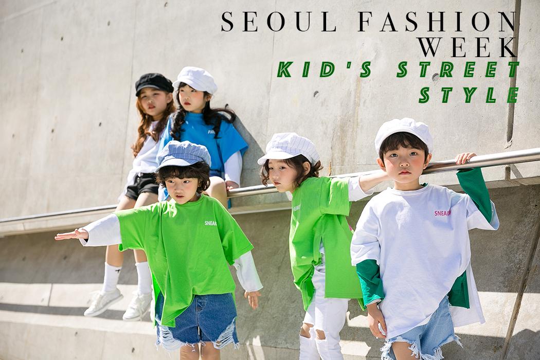 Seoul Fashion Week: Kid's Street Style